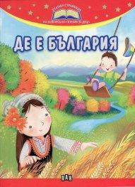 Де е България (Златни страници на българската поезия за деца)