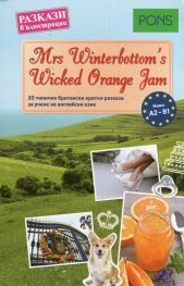 Разкази в илюстрации: Mrs Winterpottom's Wicued Orange Jam A2-B1