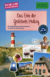 Разкази в илюстрации: Das Erbe der Grosstante Hedwig A2-B1