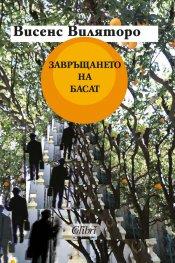 Завръщането на Басат