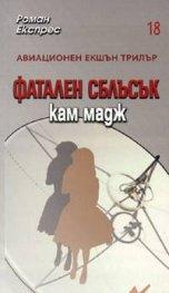 Фатален сблъсък/ Роман Експрес 18