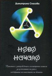 Ново начало. Практика с утвърждения и геометрични символи за успокояване на ума и подобряване на качеството на живота