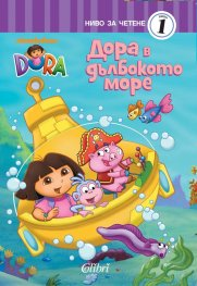Дора в дълбокото море/ Dora The Explorer