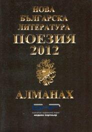 Нова българска литература: Поезия 2012. Алманах