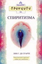 Принципи на спиритизма/Лаков прес