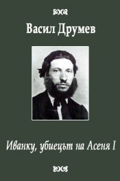 Иванку, убиецът на Асеня I