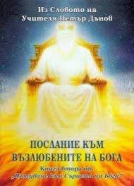 """Послание към възлюбените на Бога Кн.2 от """"Пътуване към Сърцето на Бога"""""""