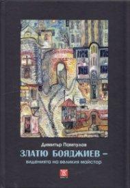 Златю Бояджиев - виденията на великия майстор/ твърда корица