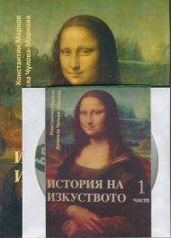 История на изкуството 1 част + CD