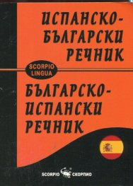 Испанско-български; Българско-испански речник