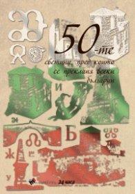 50-те светини, пред които се прекланя всеки българин