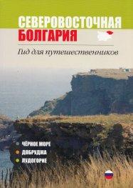 Северовосточная Болгария. Гид для путешественников (Черное море, Добруджа, Лудогорие)