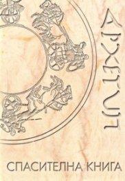Спасителна книга/ Гръцкият оригинал на Симеоновия сборник