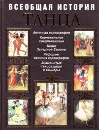 Всеобщая история танца