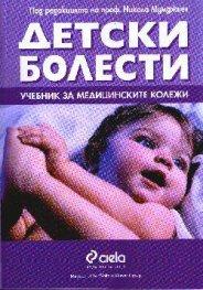 Детски болести: Учебник за медицинските колежи
