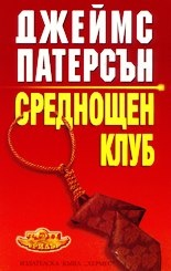 Среднощен клуб/ вр.