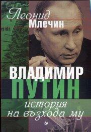 Владимир Путин. История на възхода му
