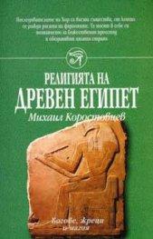 Религията на древен Египет/ Шамбала