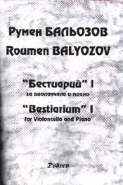 Румен Бальозов: Бестиарий І за виолончело и пиано