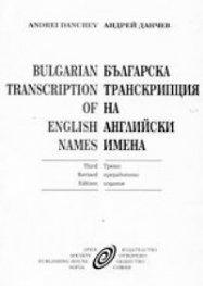 Българска транскрипция на английски имена: Теория