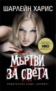 Мъртви за света Кн.4