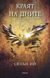"""Краят на дните: Книга 3 от трилогията """"Пенрин и краят на дните"""""""