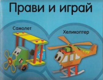 Прави и играй: Самолет, хеликоптер/ без лепило, ножици, зацапване
