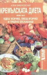 Кремълската диета. Втора част