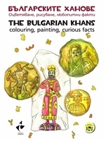 Българските ханове. Оцветяване, рисуване, любопитни факти
