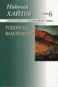 Съчинения в 17 тома Т.6: Родопски властелини