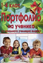Порфолио на ученика от началната училищна възраст 1 - 4 клас
