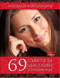 69 съвета за щастливи отношения