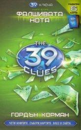 39 ключа Кн.2 Фалшивата нота/ Съдържа 6 карти