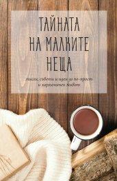 Тайната на малките неща - мисли, съвети и идеи за по-прост хармоничен живот