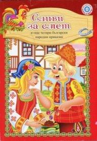 Сливи за смет и още четири български народни приказки (Библиотека Баба и внуче №1)