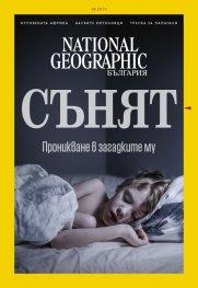 National Geographic България 08/2018