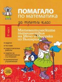 Помагало по математика за 3 клас II част: Математическите пътешествия на Мечо и Медунка из България