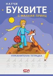 Научи буквите с Малкия принц - упражнителна тетрадка