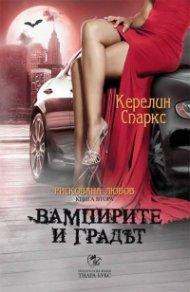 Вампирите и градът Кн.2 от Рискована любов
