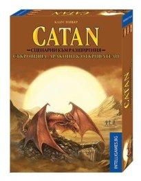 Катан: Съкровища, дракони и откриватели /Сценарии към разширения/