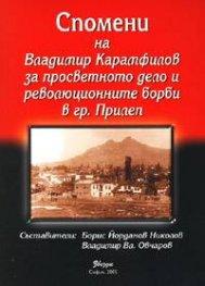 Спомени на Владимир Карамфилов за просветното дело и революционните борби в гр.Прилепи