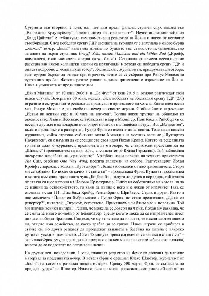 Йохан Кройф - гений и деспот