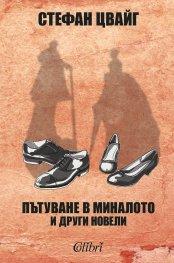 Пътуване в миналото и други новели