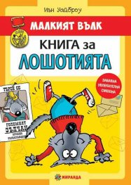 Малкият Вълк. Книга за лошотията