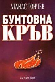Бунтовна кръв