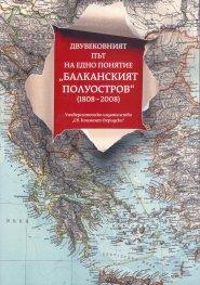 """Двувековният път на едно понятие - """"Балканският полуостров"""" (1808-2008)"""