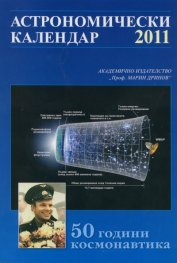 Астрономически календар 2011