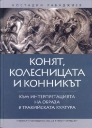 Конят, колесницата и конникът към интерпретацията на образа в тракийската култура