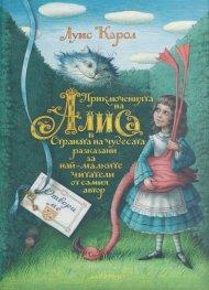 Приключенията на Алиса в Страната на чудесата разказани за най-малките читатели от самия автор