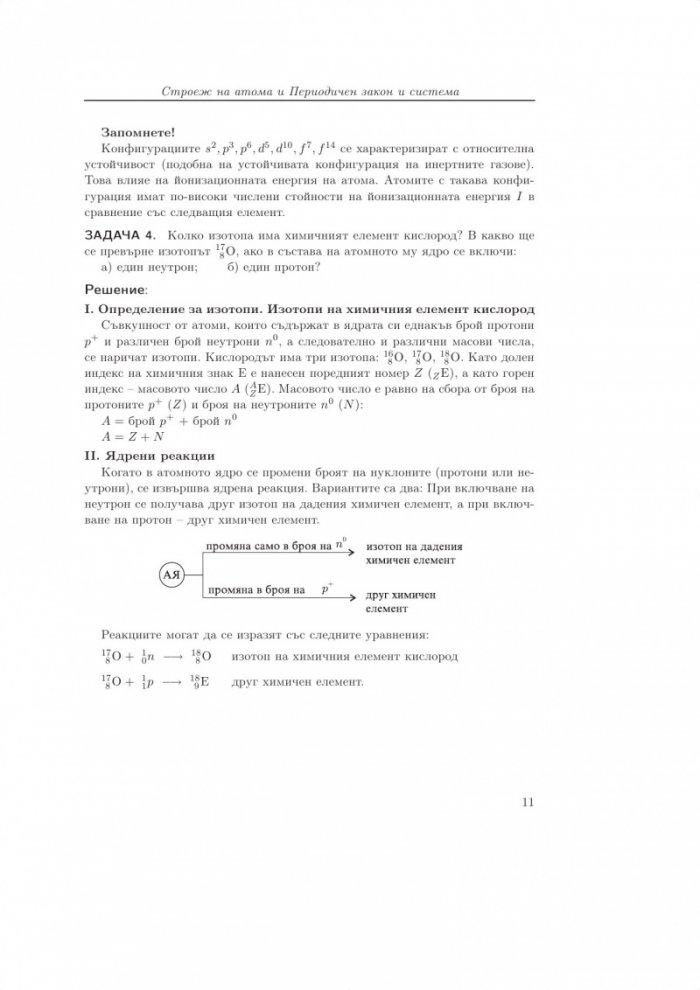 Задачи по обща и неорганична химия